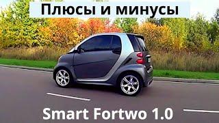 Smart Fortwo 1.0 л 84 л.с. Плюсы и минусы. Отзыв владельца и обзор. Для тех кто хочет купить