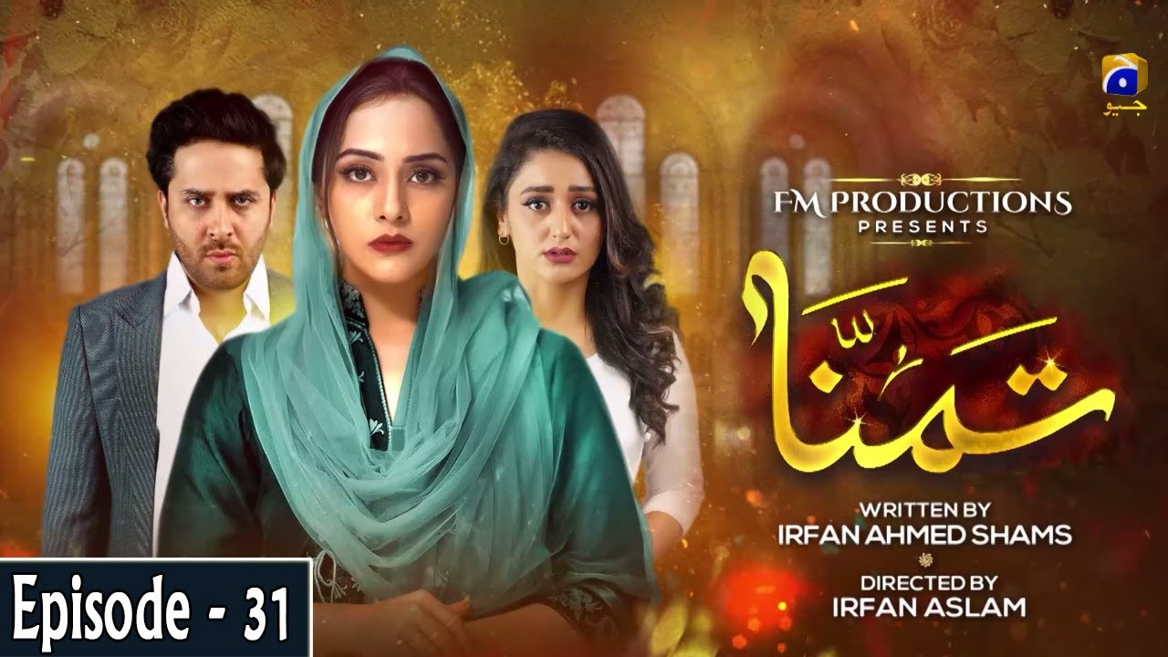 Tamanna - Episode 31 | 13th July 2020 | Har Pal Geo