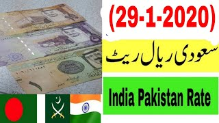 Today Saudi Riyal Exchange Rate Pakistan India Currency Rate Enjaz Bank Monygarm Today all