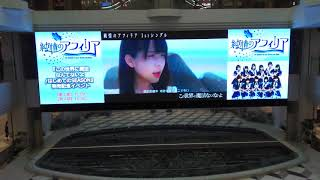 2017/8/30 東京・池袋 サンシャインシティB1F 噴水広場 純情のアフィリ...