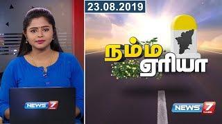 Namma Area Morning Express News   23.08.19   News7 Tamil