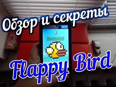 Обзор и секреты игры Flappy Bird