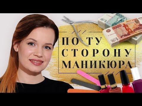 Вся правда о профессии МАСТЕР МАНИКЮРА. Плюсы, минусы и особенности профессии 6+