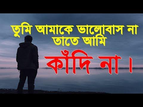 তুমি আমাকে ভালোবাস না L Tumi Amake Valobasho Na L Hard Touching Love Story L  Bangla Story L Kobita
