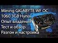 🔥GIGABYTE WF OC 1060 3GB Hynix В Майнинге Тест и Опыт владения