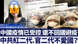 華人回國避疫擠破頭 紅二代為何不回?|新唐人亞太電視|20200323