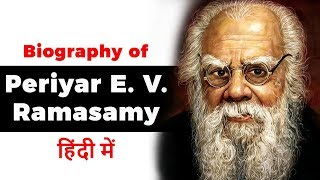 Biography of Periyar EV Ramasamy, Father of the Dravidian Movement - Social activist and politician