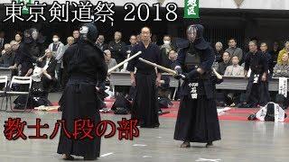 東京剣道祭 2018 教士八段の部