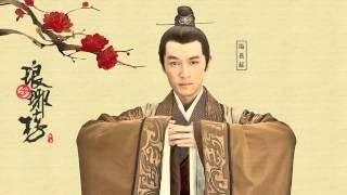 劉濤 - 紅顏舊 [歌詞字幕][電視劇《琅琊榜》插曲][完整高音質] Nirvana in Fire Theme Song - Aging of a Beauty (Liu Tao)