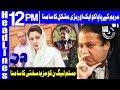 Double Trouble For Nawaz Sharif , Maryam | Headlines 12 PM | 14 January 2019 | Dunay News