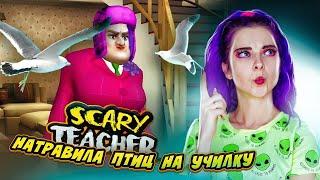 НАТРАВИЛА ПТИЦ на УЧИЛКУ 😁 ЗЛАЯ УЧИТЕЛЬНИЦА ► Scary Teacher 3D