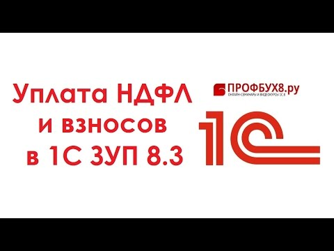 Уплата НДФЛ и взносов в 1С ЗУП 3.0 - Самоучитель 1С ЗУП 8.3
