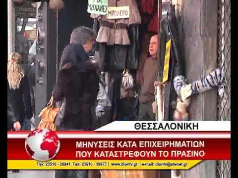 12 MPOYTARHS STON EISAGGELEA OSOI KATASTREFOYN TO PRASINO