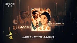 【足迹——银幕上的新中国故事】第二十一集:张天爱讲述新中国电影里的闪亮青春
