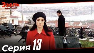 Эзел Турк Сериали Узбек Тилида 13 Серия (Узун Сериялар)