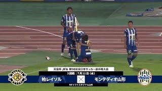 天皇杯 JFA 第98回全日本サッカー選手権大会 3回戦 2018年07月11日 19:0...