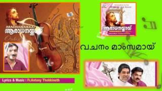 vachanam maamsamai | Aradhanakai | Fr.Antony C | Christian malayalam devotional song