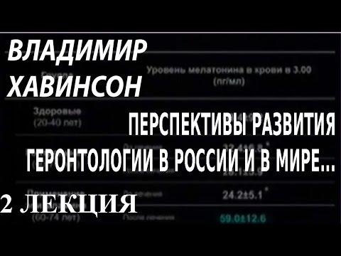 ACADEMIA. Владимир Хавинсон. Перспективы развития геронтологии в России и в мире... 2 лекция