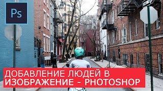 Добавление людей в рендер / изображение Photoshop | Уроки визуализации для начинающих