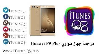 مراجعة جهاز هواوي Huawei P9 Plus