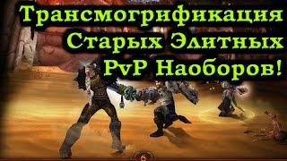 Трансмогрификация Старых Элитных PvP наборов брони Патч 7.2