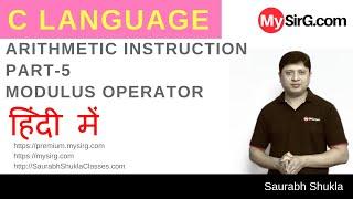 Modulus Operator % in C Language Hindi