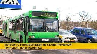 видео Автобусы в Витебск