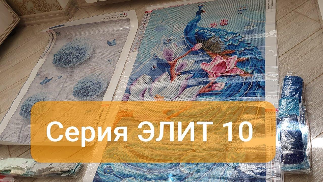 СЕРИЯ ЭЛИТ 10 ! Картины из страз. Заказ с Aliexpress
