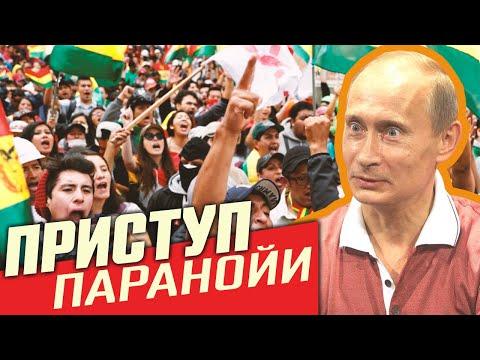 Видео: Как революция в Боливии повлияет на Россию