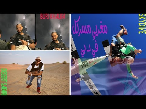Vlog 4 : Dubai Vlog - مغربي مسركل عطلة في دبي