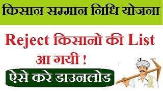 Rejected List pm kisan yojana,pradhanmantri kisan yojana rejected list download,Rejected list pm