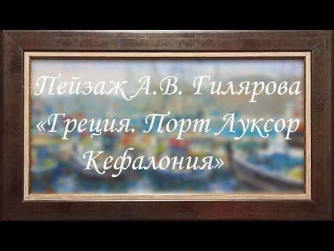 Пейзаж А В Гилярова «Греция Порт Луксор Кефалония»