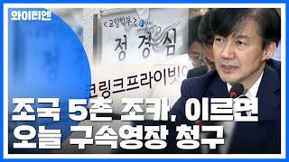 조국 5촌 조카, 이르면 오늘 구속영장 청구 / YTN