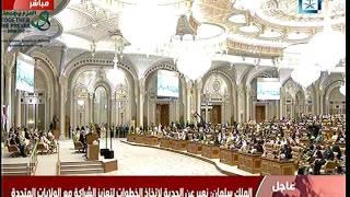 بالفيديو.. الملك سلمان: النظام الإيراني رأس حربة الإرهاب العالمي