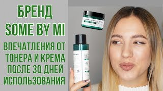 Обзор продуктов бренда Some By Mi | AHA-BHA-PHA 30 Days Miracle toner и cream  | OiBeauty