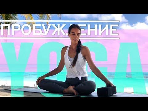 Пробуждающая йога ✨🧘♀️✨ 25 Минут ☀️ Утренняя практика йоги