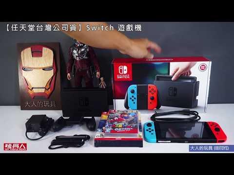 【任天堂台灣公司貨】Nintendo  Switch 遊戲機 ニンテンドースイッチ開箱