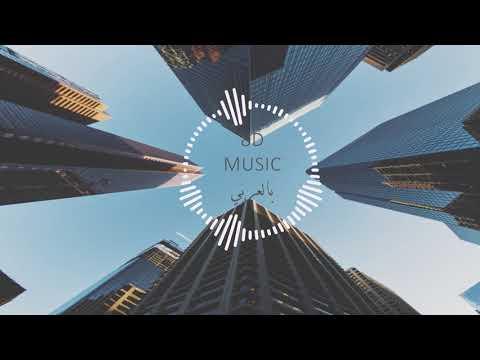 8D MUSIC  بالعربي  Amr Diab - Tamally Maak (D33pSoul Remix) -تملى معاك-عمرودياب