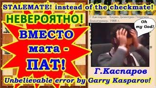 Как Гарри Каспаров вместо мата поставил ПАТ!