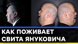 Как сегодня живет окружение Януковича - Секретный фронт