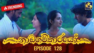 Nadagamkarayo Episode 128 || ''නාඩගම්කාරයෝ'' || 16th JULY 2021 Thumbnail