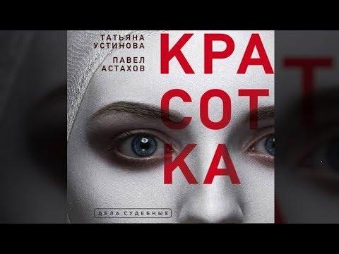 Красотка | Татьяна Устинова Паввел Астахов (аудиокнига)
