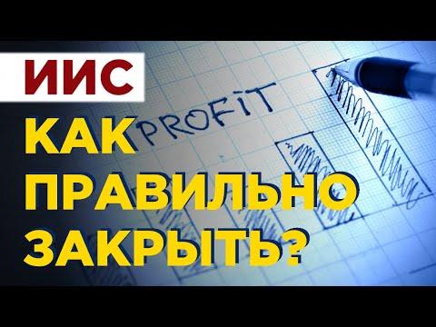 Как закрыть индивидуальный инвестиционный счет? Стоит ли закрывать ИИС после трех лет использования?