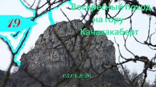 Воскресный поход на гору Качахакаберт