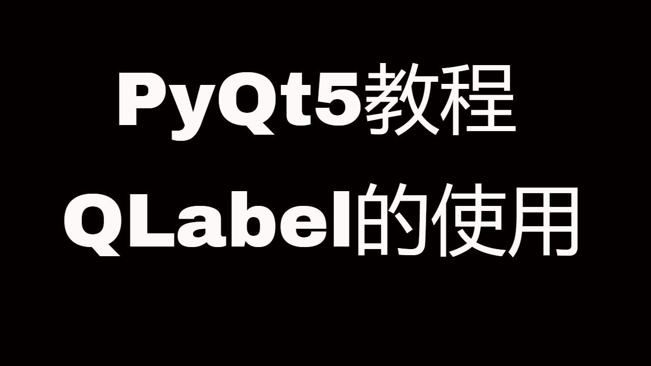 PyQt5系列教程(十)QLabel的使用    PyQt5 tutorial: How to use QLabel
