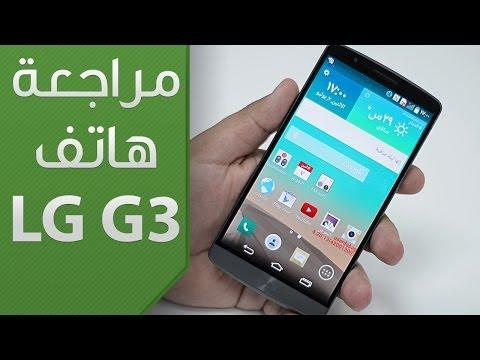 مراجعة و استعراض شامل للهاتف الخارق LG G3