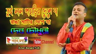 তু লাল পাহাড়ির দেশে যা || দেব চৌধুরী || Sahajiya Folk Band || Poet Arun Chakrabarty ||  Full HD