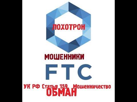 Future Technologies Company (FTC) -РАЗВОД !!! ДЕНЬГИ НЕ ВЫВЕСТИ !МОШЕННИКИ НЕ ВЕРЬТЕ ИМ