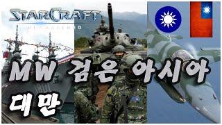 """스타크래프트 EUD 유즈맵 """"MW : 검은 아시아"""" 대만"""