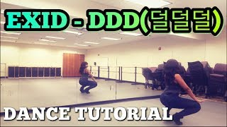 ] 덜덜덜 - FULL DANCE TUTORIAL